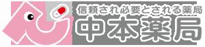 三次市唯一 日邦薬品・ディシラ化粧品取扱い店<br /> 中本薬局 全国処方箋・資生堂
